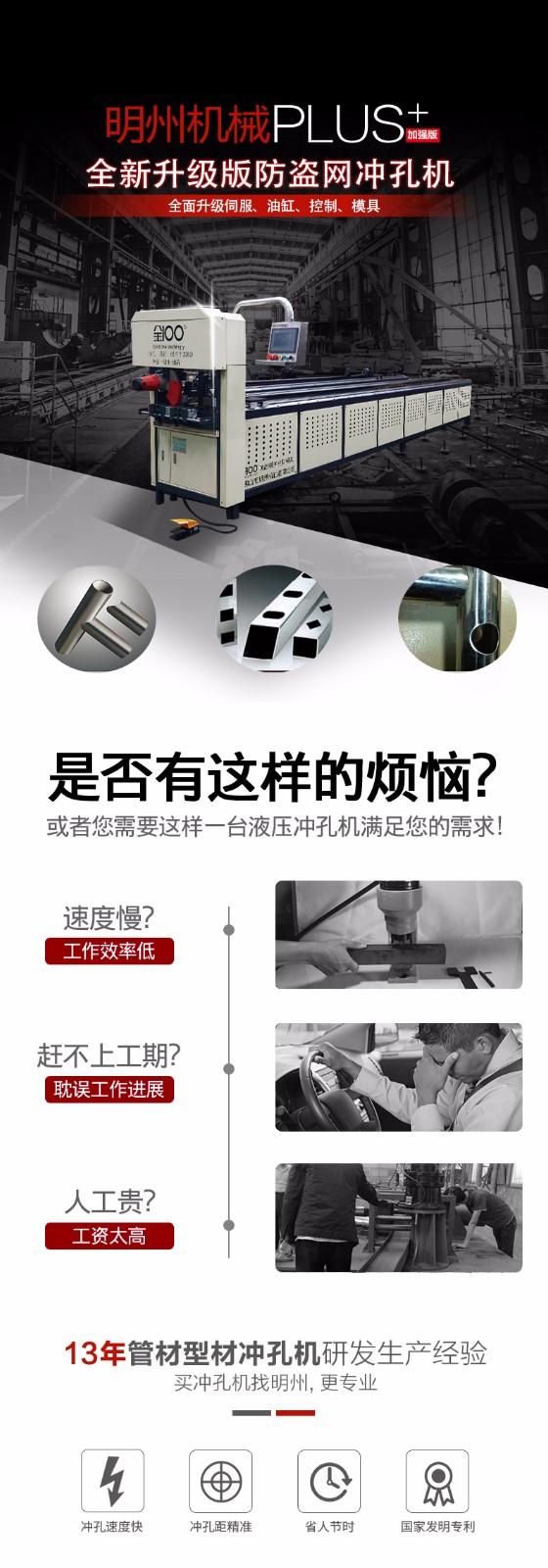 防盗网专用冲切一体机_01.jpg